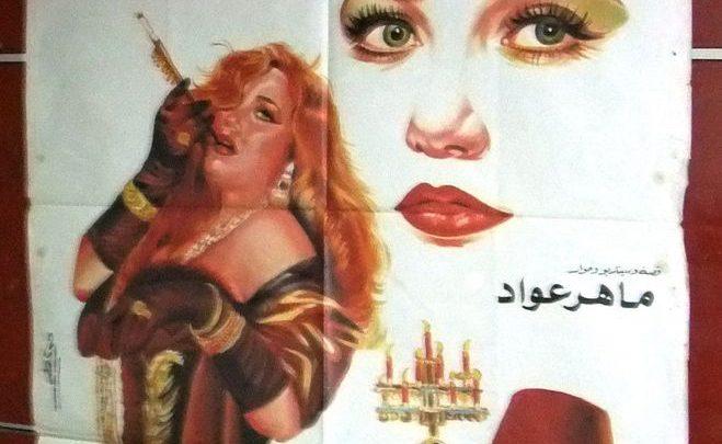 أشهر 7 أفلام فنتازيا بالسينما المصرية بتوقيع رأفت الميهي