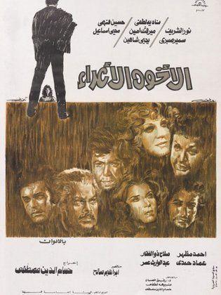 5 روايات عالمية تحولت إلى فيلم سينمائي مصري