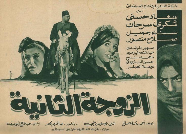 ما هي أهم الأعمال التي  جسدت رحلة البطولة النسائية في السينما المصرية