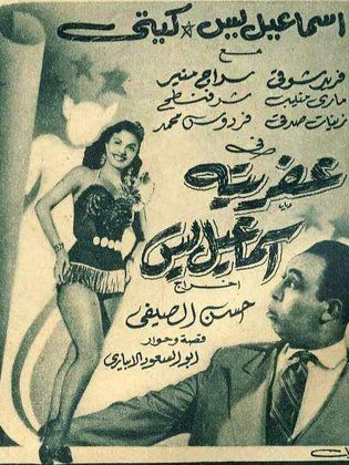 أفيش فيلم عفريتة إسماعيل يس