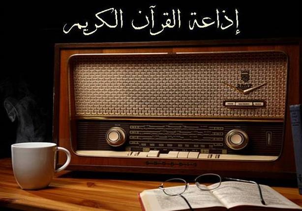 إذاعه القرآن الكريم