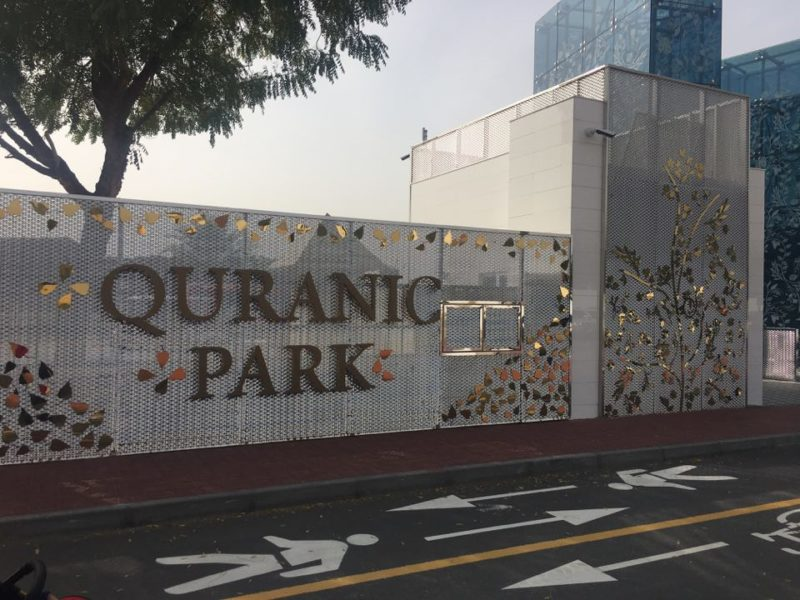 الحديقة القرآنية في دبي