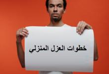 Photo of العزل المنزلي : كيف يعزل مريض الكورونا نفسه منزلياً؟