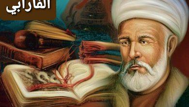 Photo of الفارابي فيلسوف المدينة الفاضلة : حياته و دراساته
