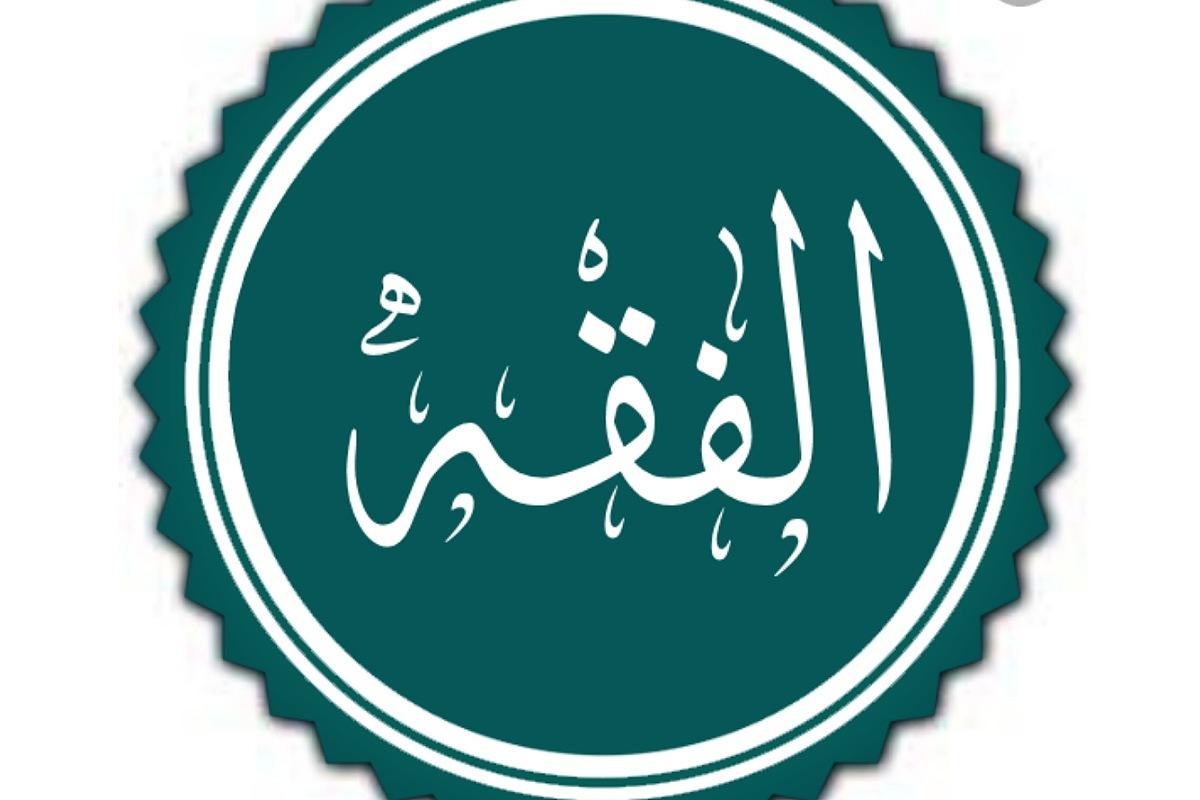نشأة الفقه الإسلامي و فروعه و مراحله