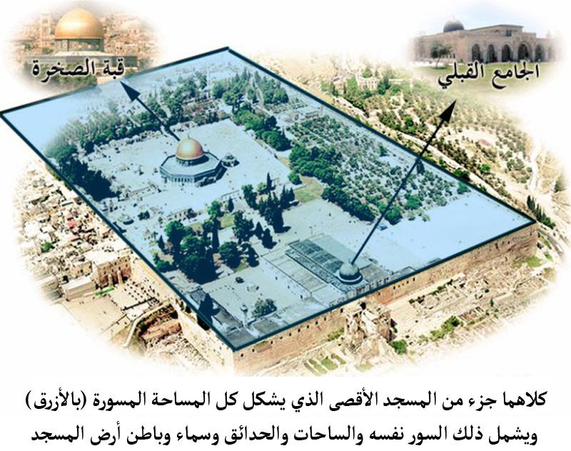 المسجد الأقصي