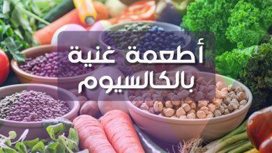 Photo of أطعمة غنية بالكالسيوم و أهمية تناولها