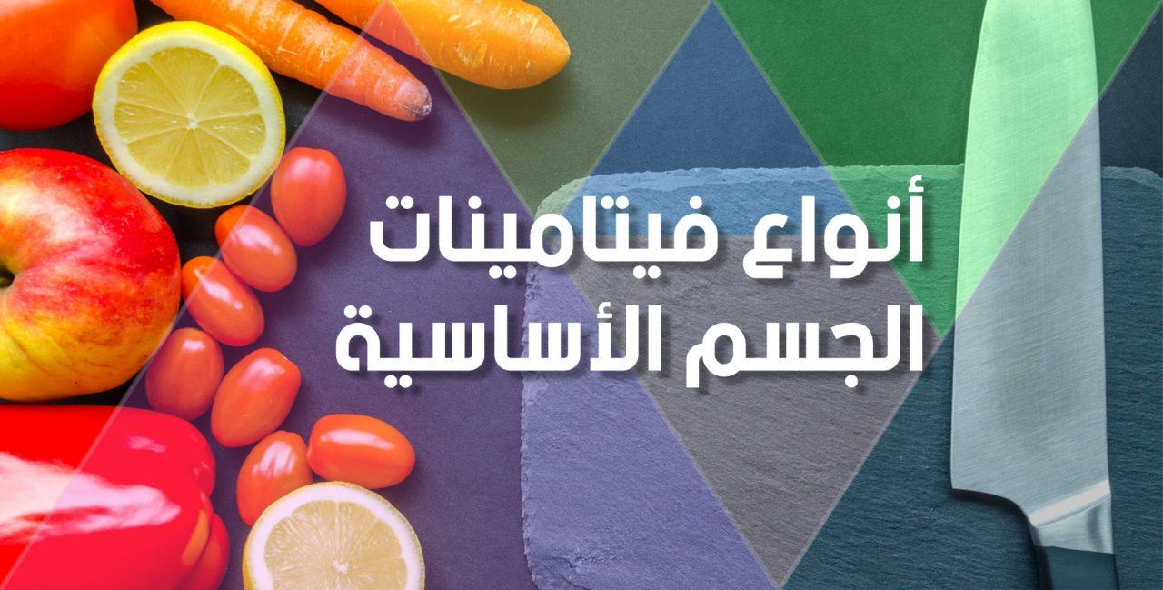 أنواع فيتامينات الجسم الأساسية