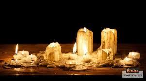بُكاء الشموع