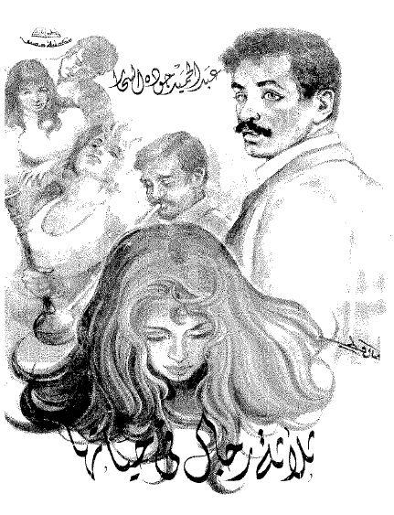 غلاف النص السينمائي ثلاثة رجال في حياتها