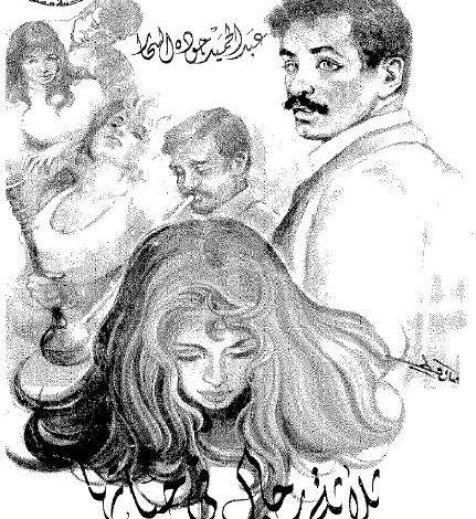 ثلاثة رجال في حياتها .. سيناريو سينمائي رومانسي بقلم عبد الحميد جودة السحار