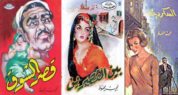 أشهر 8 روايات مصرية تم تحويلها لأفلام عربية