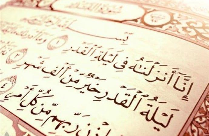 Photo of فضل قراءة سورة القدر و تاثيرها علي المسلم
