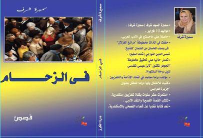 في الزحام من كتابات د.سميرة شرف