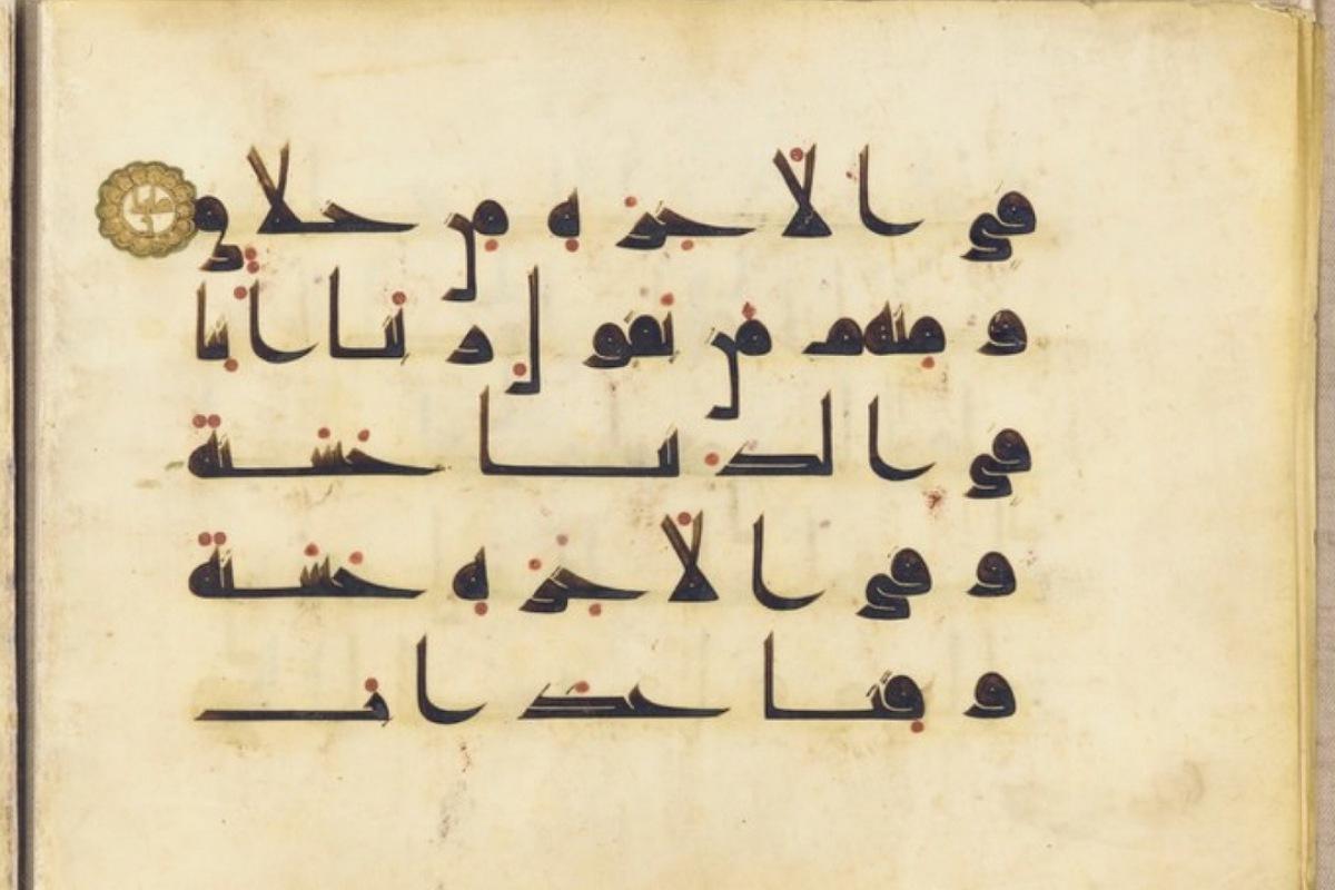 فنون الحضارة الإسلامية القرآن في القرن التاسع بالخط الكوفي