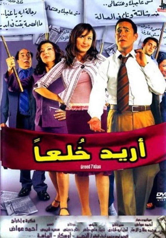 قائمة بأهم أفلام عربية مستوحاة من قصص حقيقية
