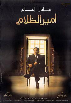 فيلم أمير الظلام من أشهر أفلام ذوي الاحتياجات الخاصة