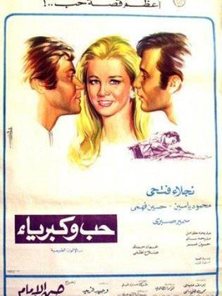 فيلم حب وكبرياء
