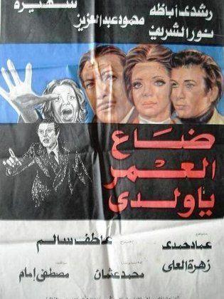 فيلم وضاع العمر يا ولدي من الافلام المقتبسة