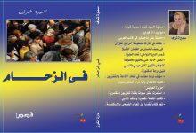 """""""في الزحام""""مجموعة قصصية تبرز الجوانب الإنسانية 34 شخصية نسائية بقلم د.سميرة شرف"""