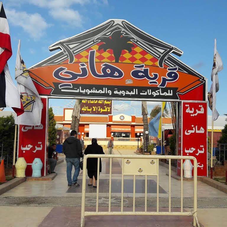 واحات و قرى الأكل البدوي بالإسكندرية