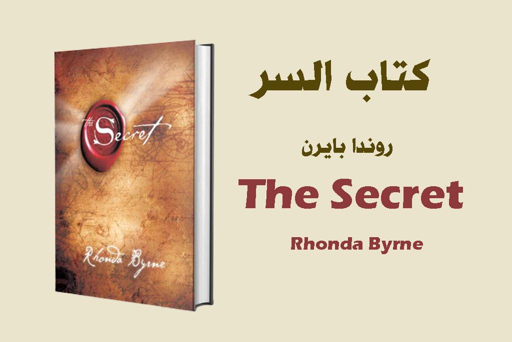 تلخيص كتاب السر
