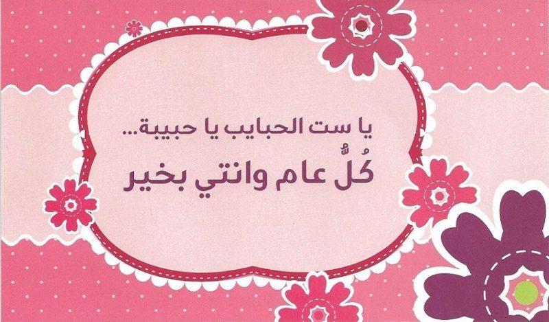 عيد الأم : كل سنة وكل أم طيبة