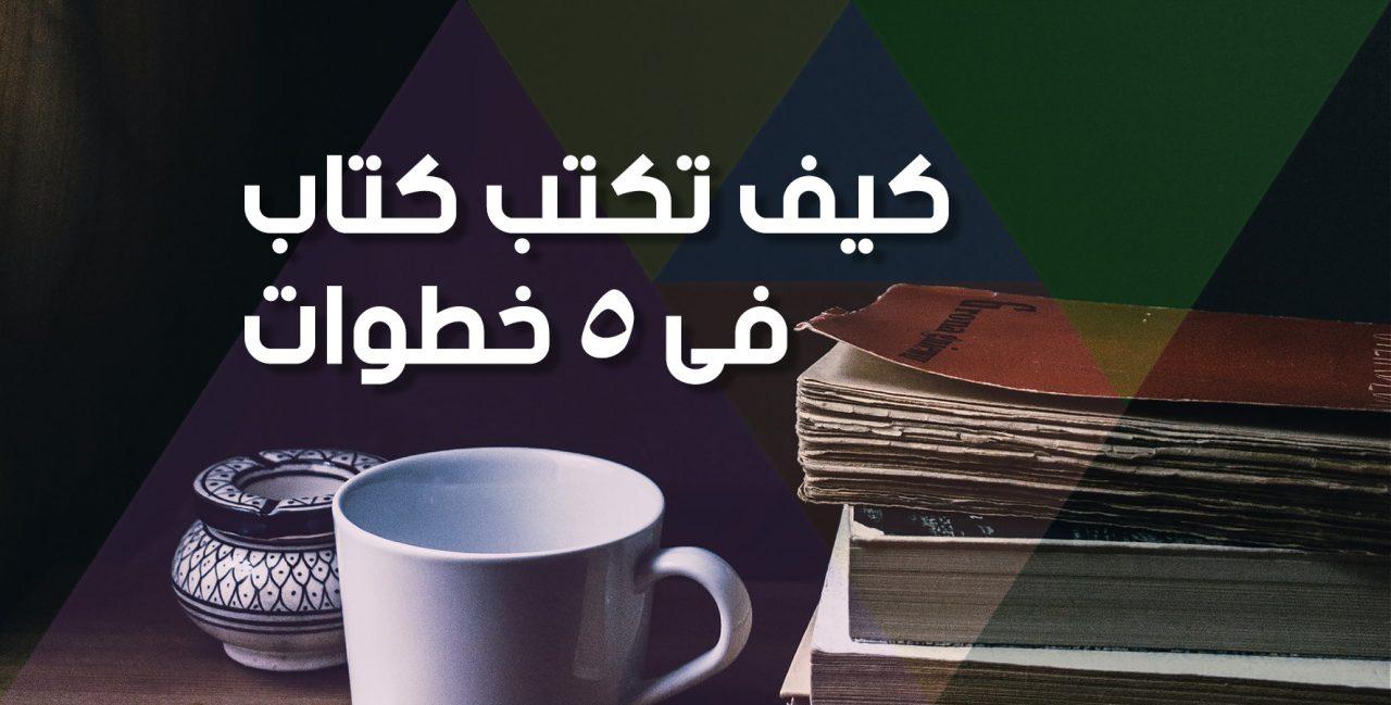 كيف تكتب كتاب