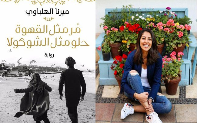"""استطاعت الكاتبة الشابة ميرنا الهلباوي أن تغزو عام 2018 بمؤلف جديد ينضم لأدب المذكرات، وكان هو باكورة إنتاجها الأدبي، وأطلقت عليه إسم """"مر مثل القهوة.. حلو مثل الشيكولا"""". ولقد نجح الإسم في إجتذاب العديد من القراء، والذين انبهروا بمستوى الكتابة، وسرد الأحداث التي انتقلت بهم في أوساط عدة، ومناطق متفردة من المشاعر الإنسانية. فهي رواية لا تسبب الملل، ولا تستطيع إلا أن تقرأها لعدة مرات، لأسباب متعددة، فما هي ياترى تلك الأسباب؟ وما الذي تحدثت عنه ميرنا بالضبط في روايتها البكر؟ هذا ما سنتعرف عليه من خلال الأسطر القادمة بموقع مقالات."""