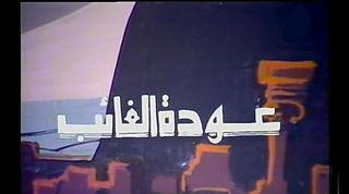 Photo of مسرحية عودة الغائب للكاتب د. فوزي عبد الحميد تحيي أوديب