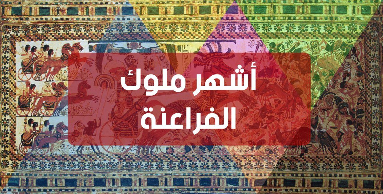 أشهر ١٠ من ملوك الفراعنة فى تاريخ مصر الفرعونية