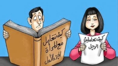 يوميات زوجة مصرية