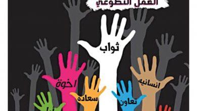 Photo of 20 عبارة محفزة على العمل التطوعي