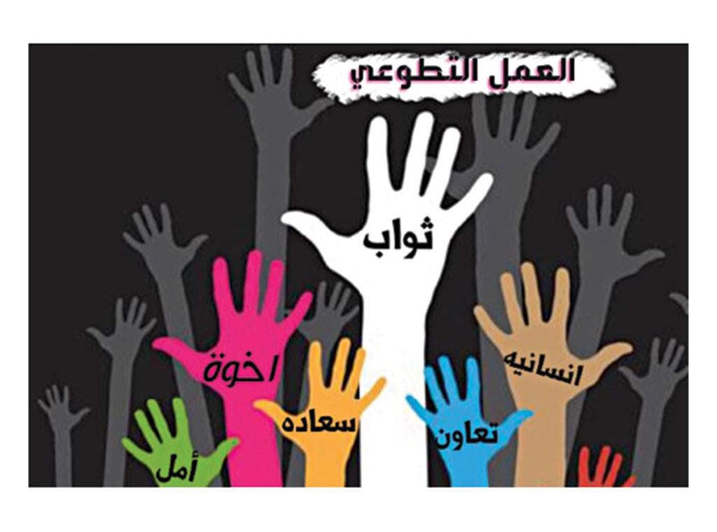 20 عبارة محفزة علي العمل التطوعي مقالات منصة القارئ العربى