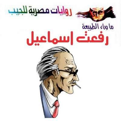 ما وراء الطبيعة أحمد خالد توفيق