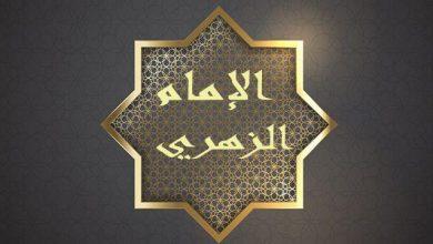 Photo of الإمام الزهري