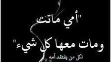 Photo of امي حبيبتي محتاجه لك قوي