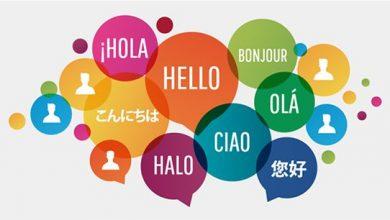Photo of بإمكانك تعلم اي لغة بسهولة