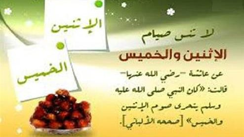 Photo of فضل صيام الاثنين و الخميس .. فذكر ان نفعت الذكرى