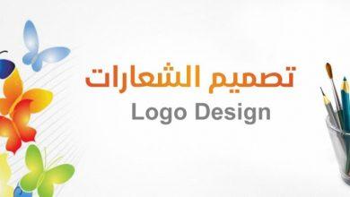 Photo of كيف تصمم شعارك الخاص