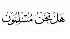 Photo of هل نحن مسلمون حقا؟