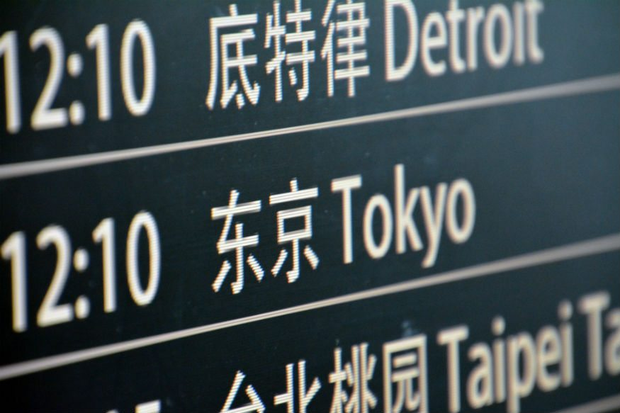 الانضمام إلى برنامج المسافر الدائم قبل السفر
